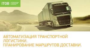 Транспортно логистические услуги по Экспорту и Ипорту товаров авто транспортом
